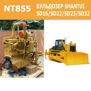 двигател NT855