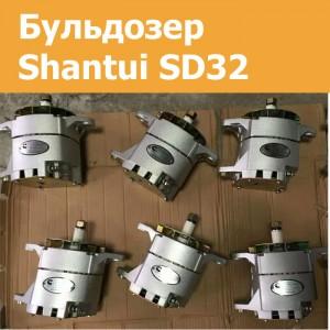 Генератор Бульдозер Shantui SD32