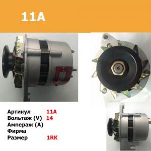 Генератор 11A
