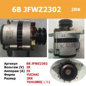 Генератор 6B JFWZ2302 2RK