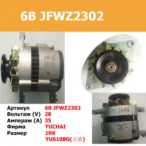 Генератор 6B JFWZ2302