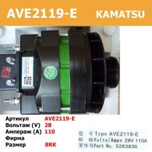 Генератор AVE2119-E