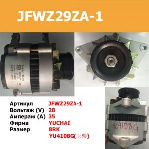 Генератор JFWZ29ZA-1