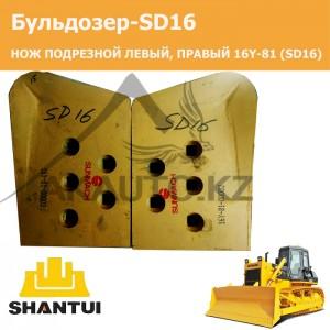 Склад Бульдозер - 16Y-81(SD16)