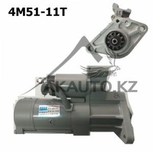 Стартер 4M51-11T