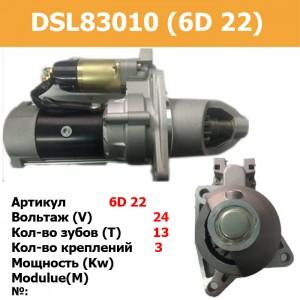 Стартер DSL83010 (6D 22)
