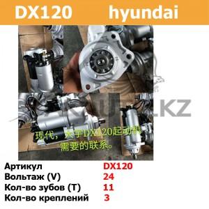 Стартер DX120