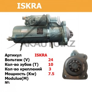 Стартер ISKRA