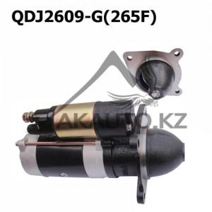 Стартер  QDJ2609-G(265F)