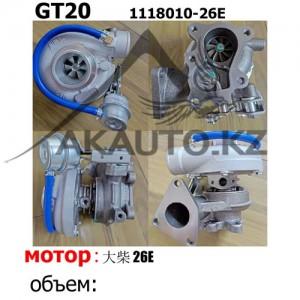 Турбина GT20 (1118010-26E)