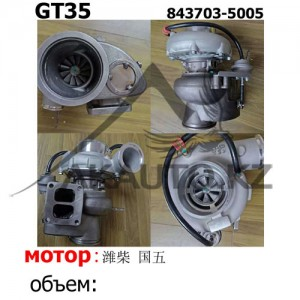 Турбина GT35 (843703-5005)