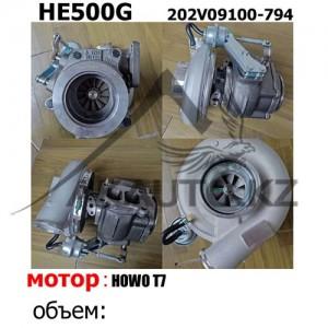 Турбина HE500G (202V09100-794)
