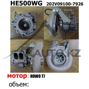 Турбина HE500WG (202V09100-7926)