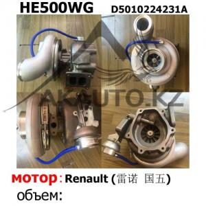 Турбина HE500WG (D5010224231A)