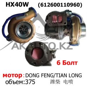 Турбина HX40W (612600110960)
