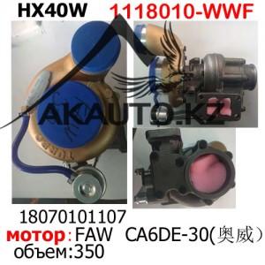 Турбина HX40W (1118010-WWF)