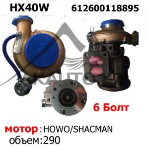 Турбина HX40W (612600118895)