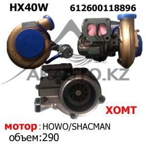 Турбина HX40W (612600118896)