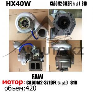 Турбина HX40W (CA6DM2-37E3F)
