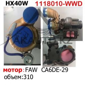 Турбина HX40W(1118010-WWD)